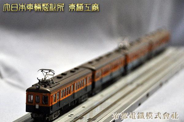 小田急電鉄1600形(平成30年08月25日)03
