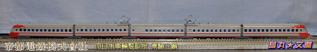 小田急電鉄3000形電車SSEロマンスカー(平成30年08月28日)01