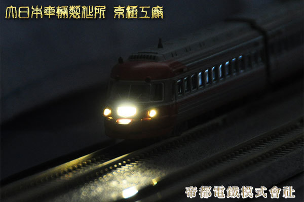 小田急電鉄3000形電車SSEロマンスカー(平成30年08月28日)02
