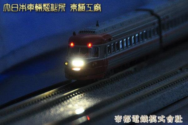 小田急電鉄3000形電車SSEロマンスカー(平成30年08月28日)03