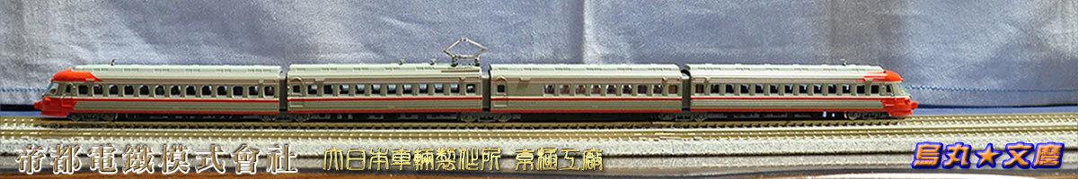 小田急電鉄3000形電車SSEロマンスカー(平成30年08月28日)04