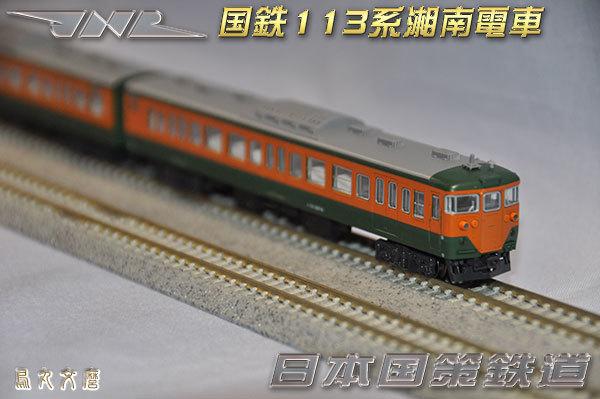 国鉄113系湘南電車(平成30年09月10日)01