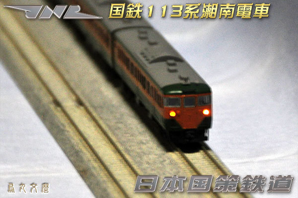 国鉄113系湘南電車(平成30年09月10日)02