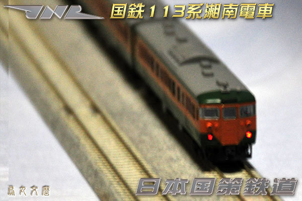 国鉄113系湘南電車(平成30年09月10日)03