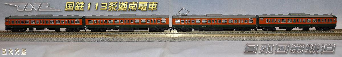 国鉄113系湘南電車(平成30年09月10日)04