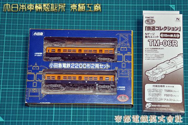 小田急2200形電車(平成30年09月21日)01