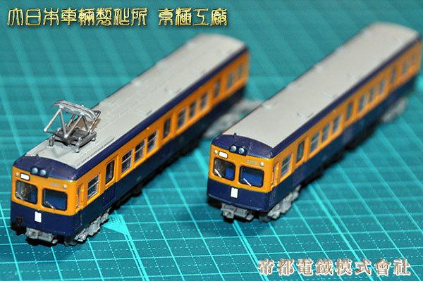 小田急2200形電車(平成30年09月21日)02