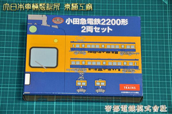 小田急2200形電車(平成30年09月21日)03