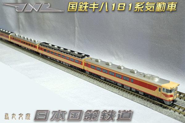 国鉄気動車キハ181系(初期形)01