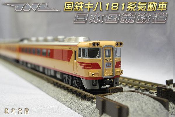 国鉄気動車キハ181系(初期形)02