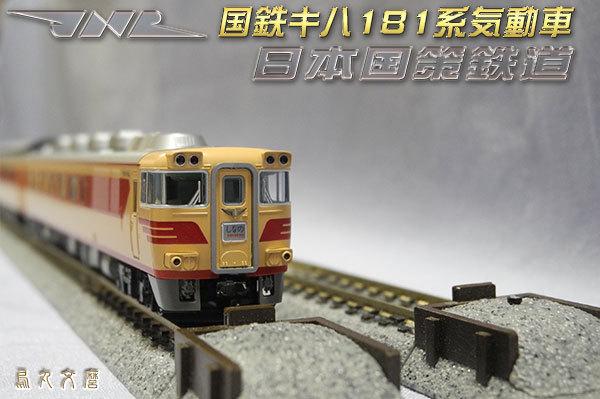 国鉄気動車キハ181系(初期形)03
