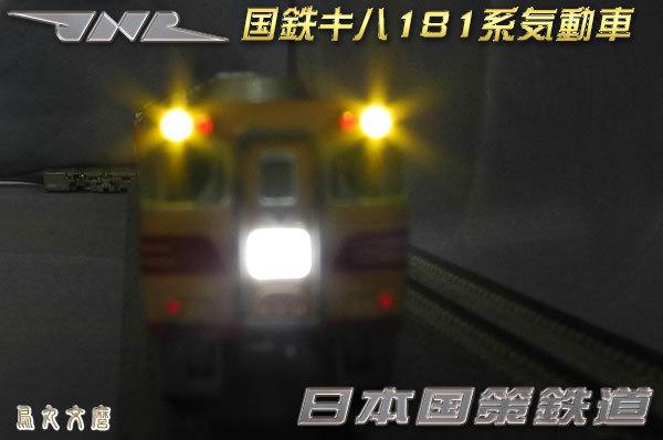 国鉄気動車キハ181系(初期形)04
