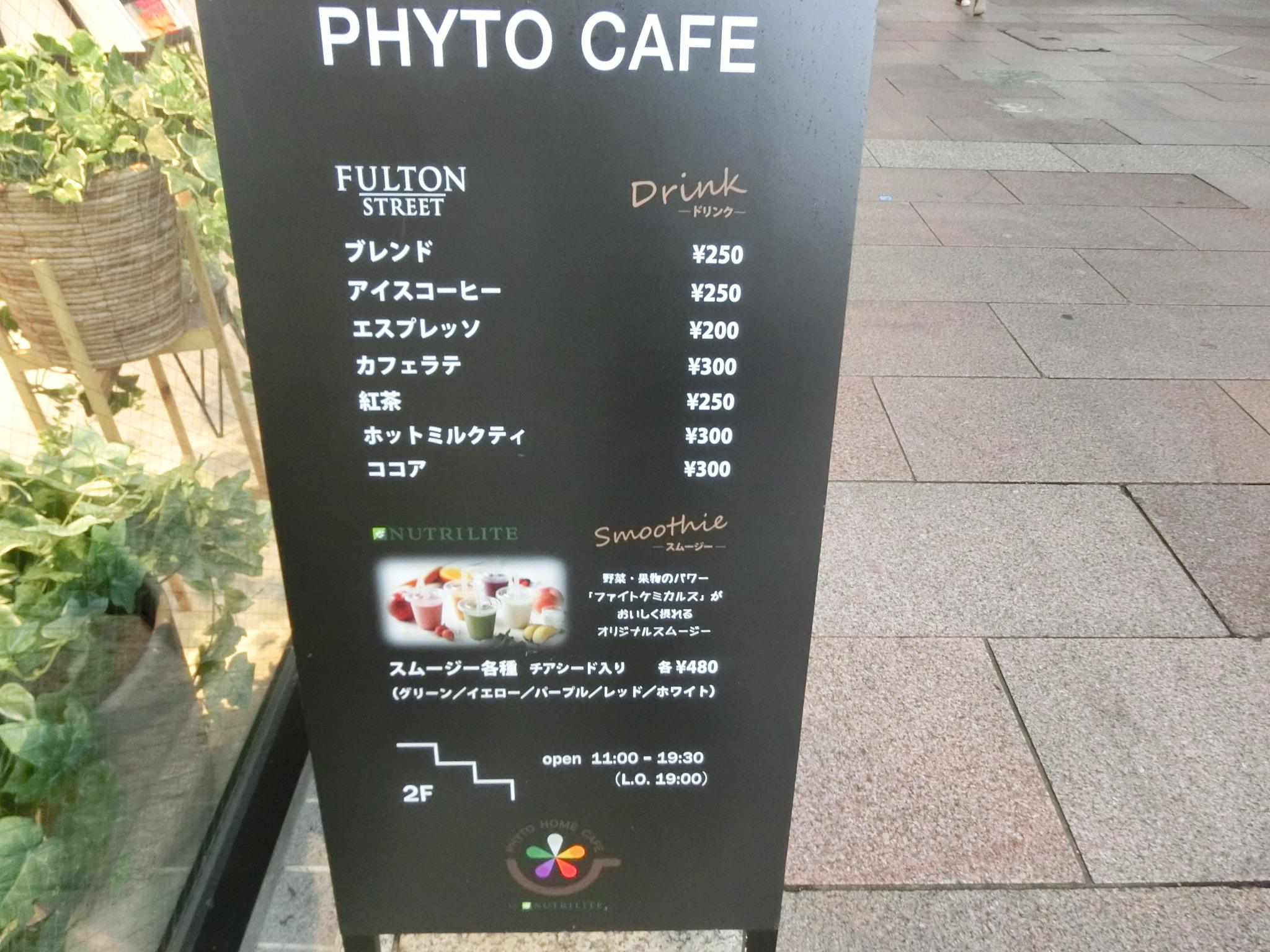 アムウェイカフェ名古屋