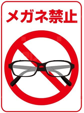 メガネ禁止1