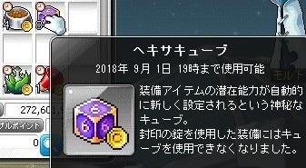 Maple_180805_224227.jpg