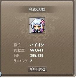 Maple_180807_105400.jpg
