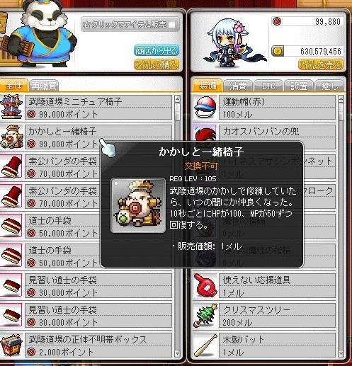 Maple_180810_213011.jpg