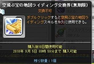 Maple_180812_120925.jpg