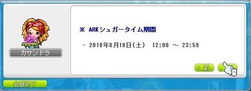Maple_180813_100443.jpg