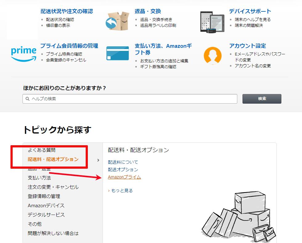 Amazonプライムギフトコード登録方法