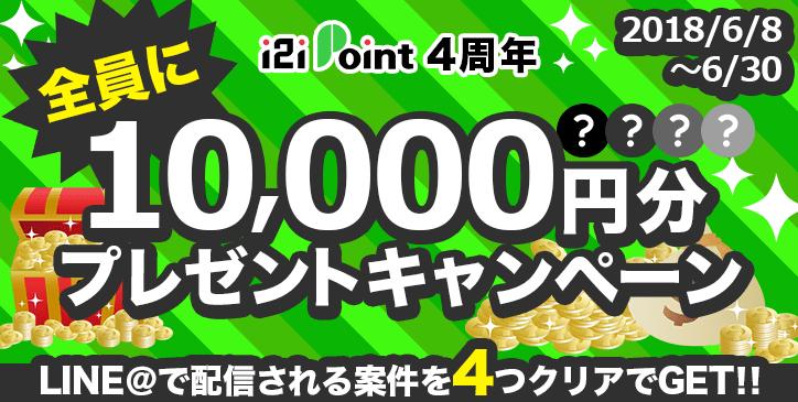 i2iポイント4周年10,000円プレゼントキャンペーン