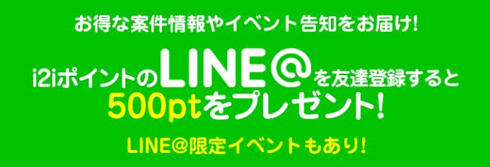 i2iポイントLINE@登録