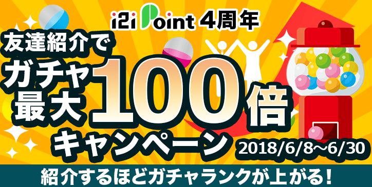i2iポイントガチャ最大100倍キャンペーン