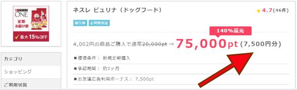 ポイントインカム円表示