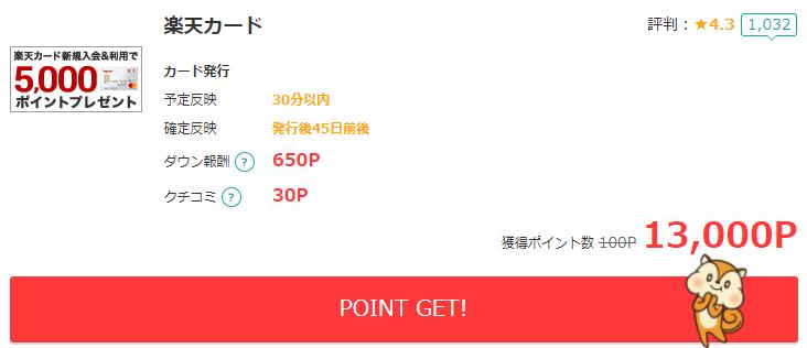 モッピー楽天カード13,000pt