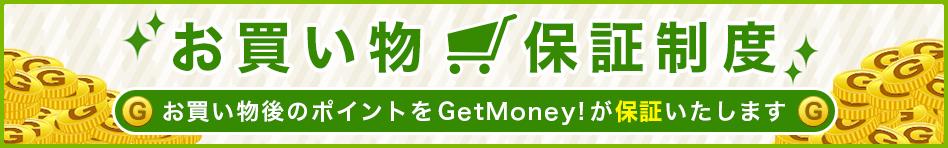 ゲットマネーお買い物保証制度