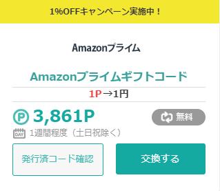 モッピーAmazonプライムギフトコード
