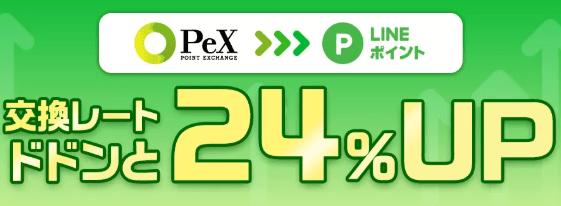 PEXからLINEポイント交換レート90%