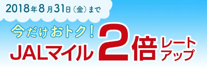 PEX JAL交換レートアップキャンペーン