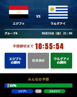 モッピー×ワールドカップ予想画面