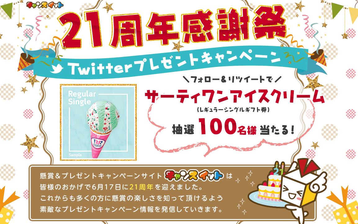 チャンスイット21周年Twitterキャンペーン