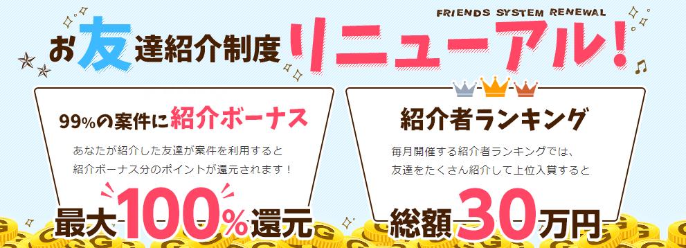 ゲットマネー友達紹介制度リニューアル