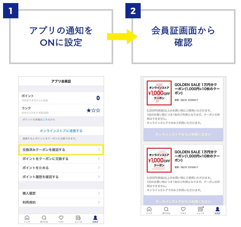 GUアプリクーポン確認方法