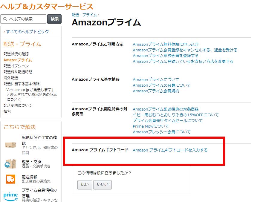 Amazonプライムギフトコード登録