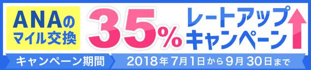ANAマイル交換35%アップキャンペーン