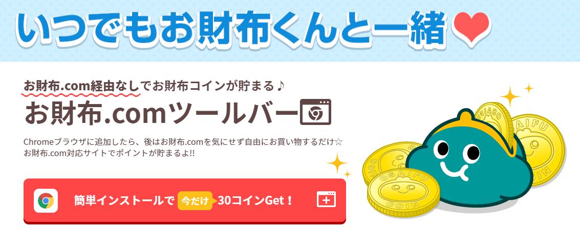 お財布.comツールバーについて