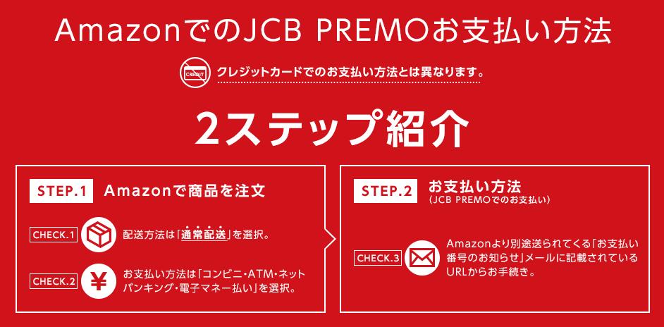 JCBプレモデジタルAmazon利用