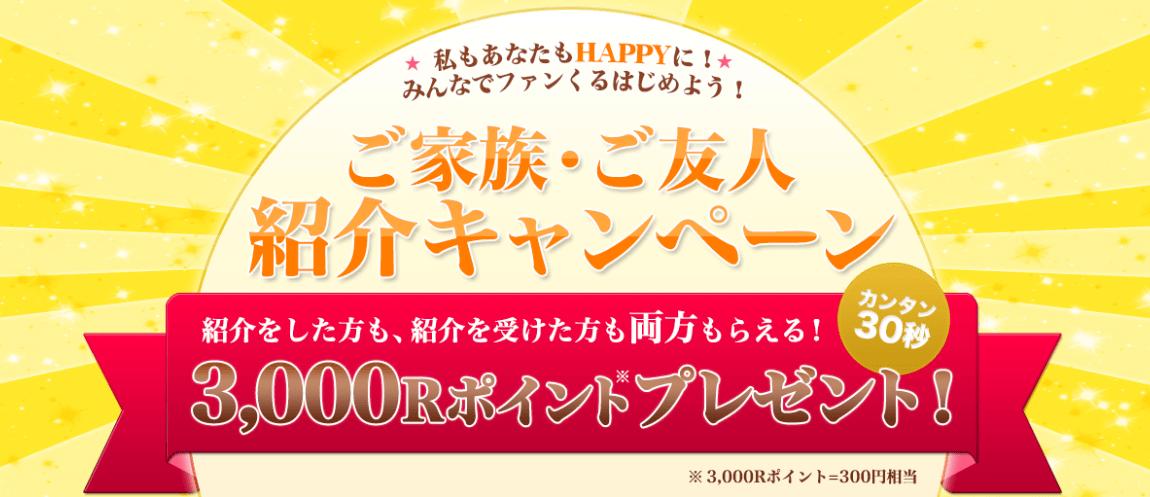 ファンくる友達紹介キャンペーン