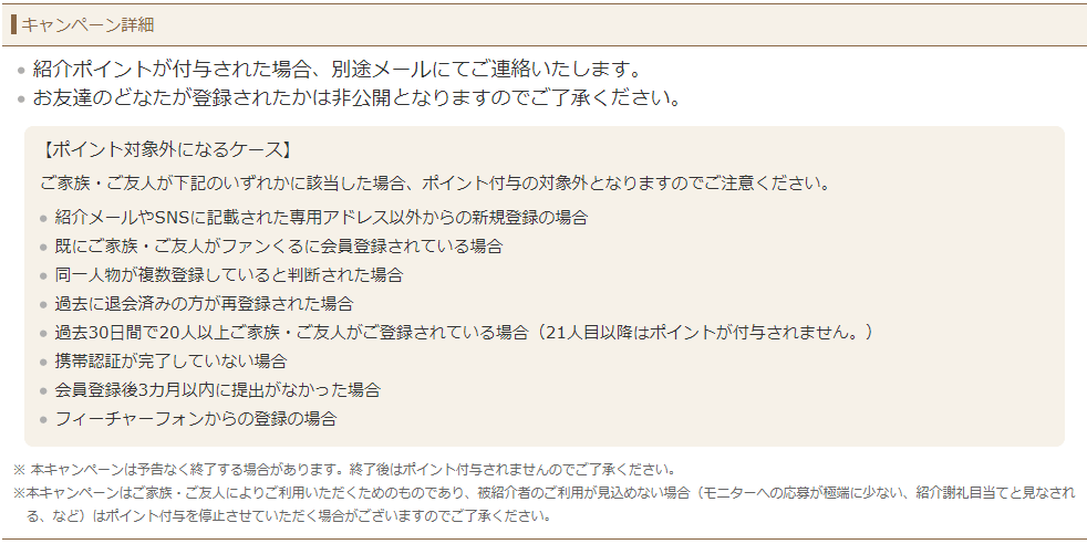 ファンくる友達紹介キャンペーン詳細