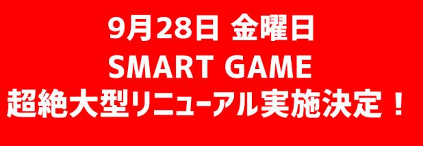 スマートゲームリニューアル
