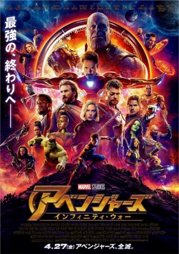story_avengers-iw_03-e1524828019875.jpg