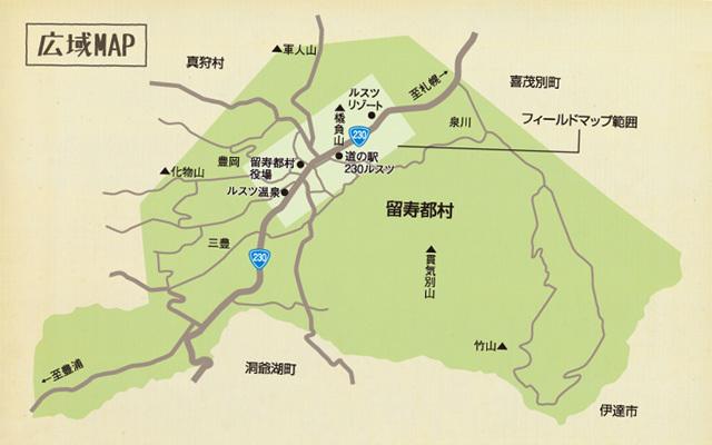 ルスツ広域マップ