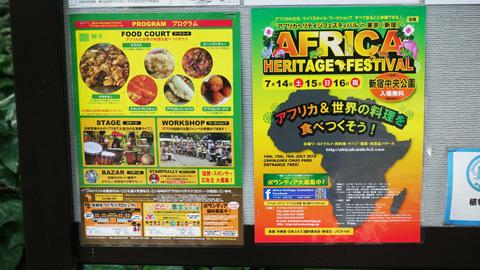 アフリカ ヘリテイジ フェスティバルin東京 西新宿にて