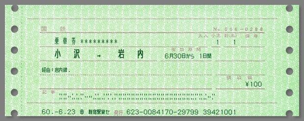 19850630_岩内線きっぷ