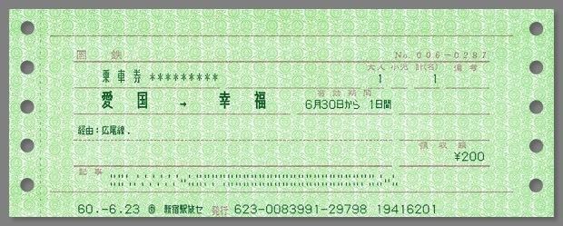 19850630_広尾線きっぷ