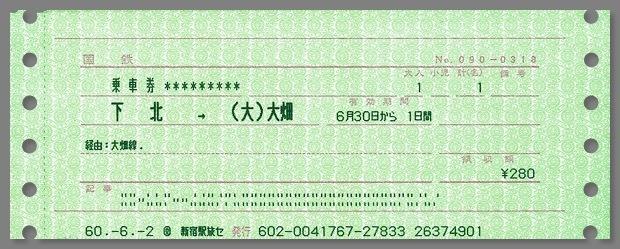 19850630_大畑線きっぷ